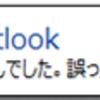 2018年11月のWindows UpdateでOutlookにエラーが出る