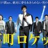 10月スタート、ドラマ下町ロケット!ネタバレ含むあらすじ!キャストや相関図!イモトアヤコも出演?
