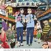 聖🌟お兄さんは日本でしか作られない映画!!日本の宗教観!!