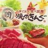 【オススメ5店】亀田・新津エリア(新潟)にある焼肉が人気のお店