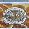 「金麦」焼き立てのパンを求めて/白金台