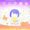 【フォトレポート】「大ブログ更新祭」第五回やっていき場