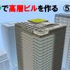 マイクラで高層ビルを作る  ⑤ [Minecraft #74]