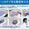 ハンカチで作る簡易布マスク