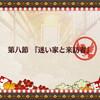 【FGO シナリオ】雀のお宿の活動日誌~閻魔亭繁盛記~ 第八節「迷い家と来訪者」
