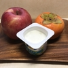 【秋の味覚】「リンゴ」&「柿」&「ヨーグルト」