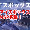 【Icebox】アイスボックスMAP名称を紹介!【VALORANT】