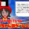 「らあゆちゃんのゲームニュース第2回」公開したぞ!