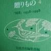 1/3「魚の楽しみ - 司馬遼太郎」岩波書店 エッセイの贈りもの4 から