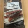 今夜のおつまみ!ファミリーマート『北海道産 皮つき鮭とば』を食べてみた!