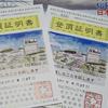 《11.3.11》被災地東北2018さんりく巡礼 / <報告記・番外編> 日本一低い「日和山」から登頂証明書とメッセージ