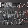 【韓国パック】モデリングマスク「Lindsay」の使い方!使ってみた感想とレビュー!