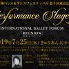 【公演情報】第5回Performance stage 天満天神バレエ&ダンスフェスティバル 東京公演2019