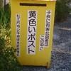 有害図書を排除する松江の黄色いポスト
