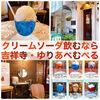 吉祥寺でクリームソーダを飲むなら「ゆりあぺむぺる」一択!