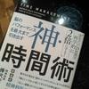 【サマリ】神・時間術 樺沢紫苑著