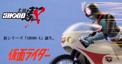 【誕生 !!】SHODO仮面ライダーの新シリーズ