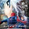 感想評価)エレクトロ&グリーンゴブリンVSスパイダーマン…アメイジングスパイダーマン2(感想、結末、裏話)