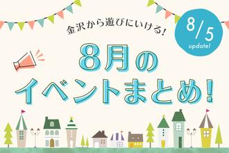 【8/5更新!】石川・金沢から行けるイベント一覧2020!【イベントまとめ】