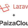 Laravel入門: 初心者でも10分でWebサービスを作れる!PHPフレームワークLaravelとPaizaCloudの使い方