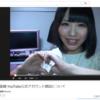 SKE48松村香織がYouTube公式アカウント開設!ユーチューバーを超えるか?