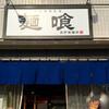 麺喰RENREN 奥野製麺所(中区西平塚)麺喰中
