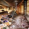 【オススメ5店】福島・野田(大阪)にある創作和食が人気のお店