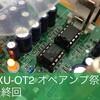 2013年1月号 Stereo誌のおまけラックスマンのUSB-DACヘッドホンアンプ(LXU-OT2)のオペアンプのまとめ。1000円くらいでオペアンプ交換して、私にはとても良くなりましたよ。