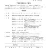 8月8~10日の愛媛県での研究会の御案内です。学力向上を保障する国語科授業,学校経営を学び合いましょう。お待ちしています。