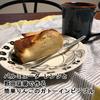 【バルミューダ レンジ お菓子レシピ】ホットケーキミックスで作る、簡単りんごのガトーインビジブル。