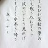 【2018年全日本ペン書道展】筆ペン2部の作品を出品しました。
