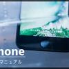 iPhone水没からの復活&対処と修理の完全マニュアル【保存版】