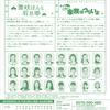 松竹新喜劇 錦秋特別公演の子役