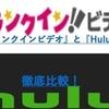 人気サービスの『クランクインビデオ』と『Hulu』を徹底比較【表付き】