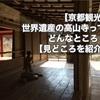 【京都観光】世界遺産の高山寺ってどんなところ?【見どころを紹介】