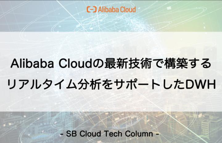 【デモあり】Alibaba Cloudの最新技術で構築する リアルタイム分析をサポートしたDWH(テックコラム)