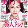 美的10月号本日発売。