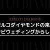 エクセルコダイヤモンドの来店予約はマイナビウエディングからすべき3つの理由