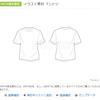 Tシャツが売れました!