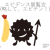 第17回エビデンス展覧会(略して、エビテン!)(2019.12.16)(お題:抗菌薬)