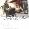 【映画】平成映画ベスト