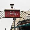 鎌倉小町通りでおいしいものを探しながら散策。(Kamakura, Komachi Dori)