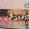【福レポ】今から楽しみ!映画『おとめ桜』試写会入場チケットを手に入れましたよー!(@白河)