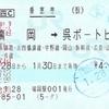 海田市・広島間の新幹線利用時の分岐駅通過列車特例を適用しない乗車券