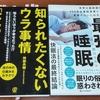 本2冊無料でプレゼント!(3485冊目)