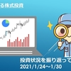【投資】初心者による株式投資 投資状況 2021年1月30日
