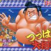 【つっぱり大相撲】ファミコン初の相撲ゲーム!幻の必殺技「もろだし」を決めろ!【ファミコン・テクモ・レビュー】