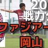【ファジアーノ岡山】2020移籍・スタメン・戦力分析(3/14時点)