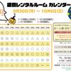 【10月】最新レンタルルーム情報♪