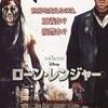 『キモサベ』でお馴染みの西部劇♪♪『ローン・レンジャー』-ジェムのお気に入り映画